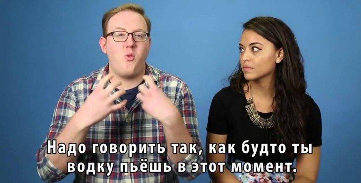 Американцы пытаются произнести известные фразы из российских фильмов. ВИДЕО