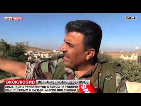 Командиры террористов в Сирии скрывают от бойцов удары российских ВКС
