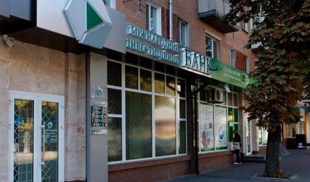 mezhdunarodnyj-investitsionnyj-bank-poroshenko