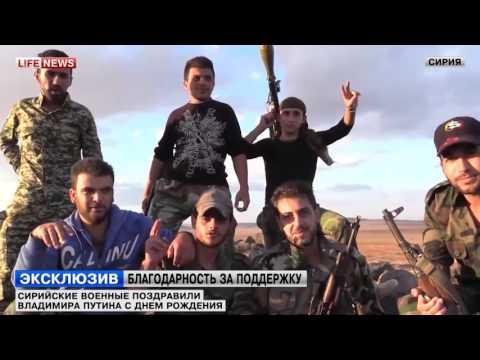 Сирийские военные с передовой поздравили Путина с Днём рождения