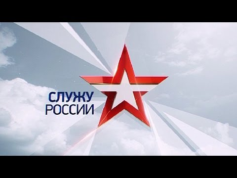 Служу России! Выпуск от 25 октября 2015 г. Видео