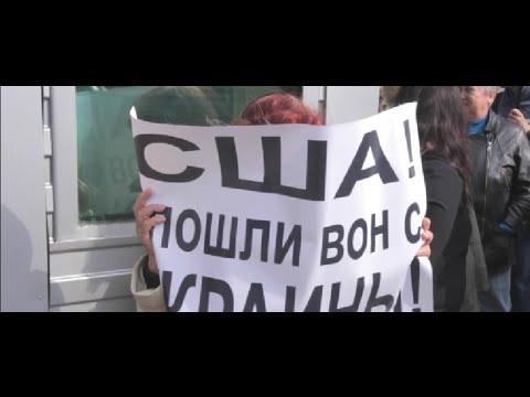 США, пошли вон с Украины! (Киев, митинг у американского посольства. 30.09.2015)