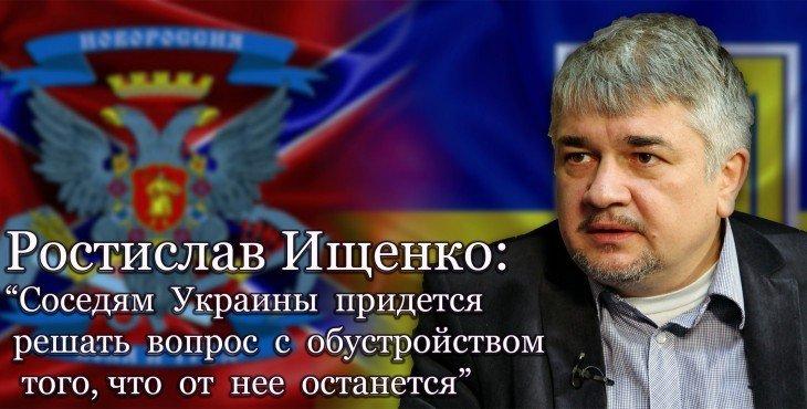 «Украина, ждем дефолта!» Ростислав Ищенко о Новороссии и Украине
