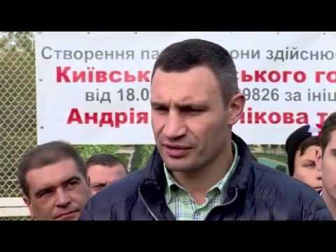 Великие «артефаки» нашел Виталий Кличко под Киевом