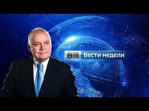 Вести недели с Дмитрием Киселевым от 18.10.15 Видео