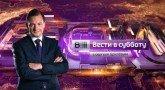Вести в субботу с Сергеем Брилевым от 03.10.15