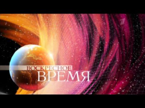 Воскресное время. Первый канал 25.10.15
