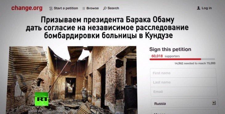 «Врачи без границ» требуют провести независимое расследование бомбардировки больницы в Кундузе