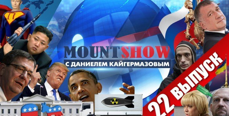 20й- выпуск Mount Show.
