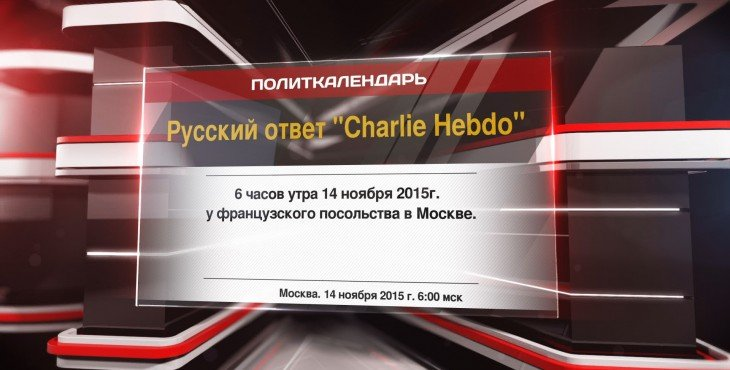 """Наш ответ """"CHARLIE HEBDO"""". Мы не рисуем карикатуры на тему трагедий, мы люди…"""