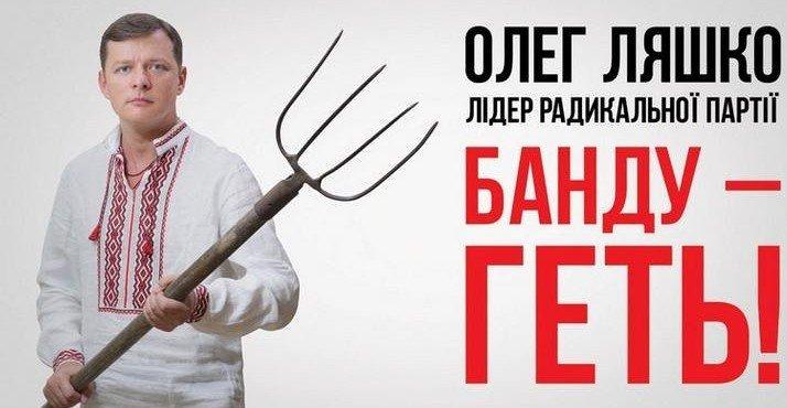 oleg-lyashko