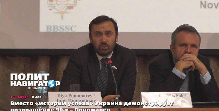 Вместо «истории успеха» Украина демонстрирует возвращение 90-х, – Илья Пономарев