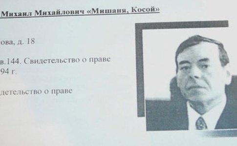 """Украинская правда Михаил Ляшко (""""Мишаня Косой"""")"""