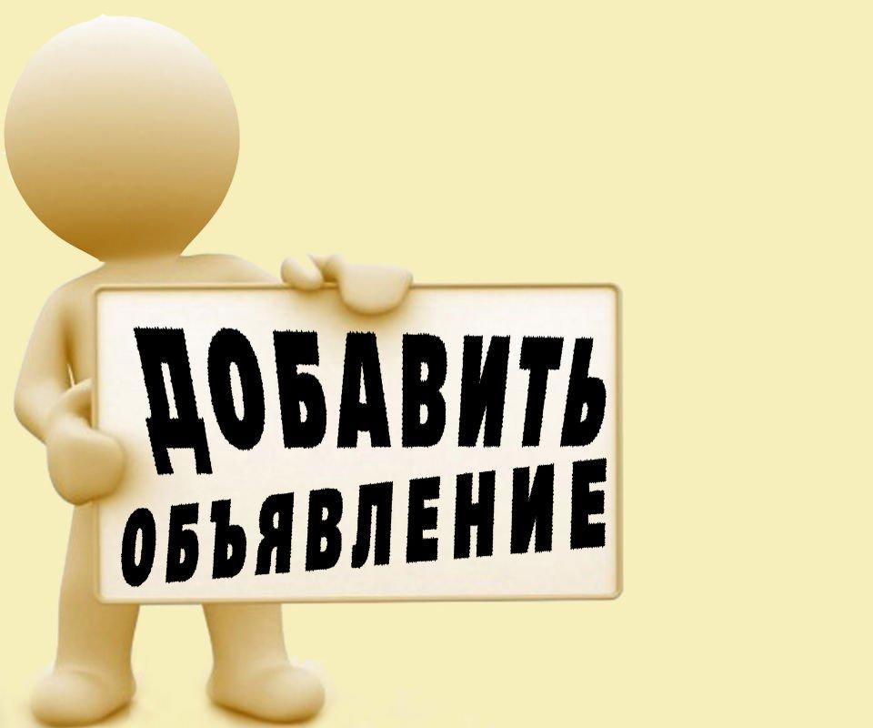 Все объявления города иркутска, подать объявление свежие вакансии продавца прод товаров в городе ельце