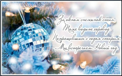 Короткое поздравление ребенка с новым годом