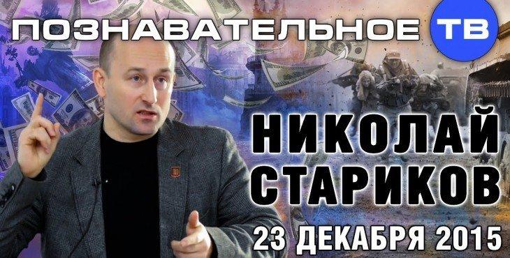 Беседа с Николаем Стариковым 23.12.2015