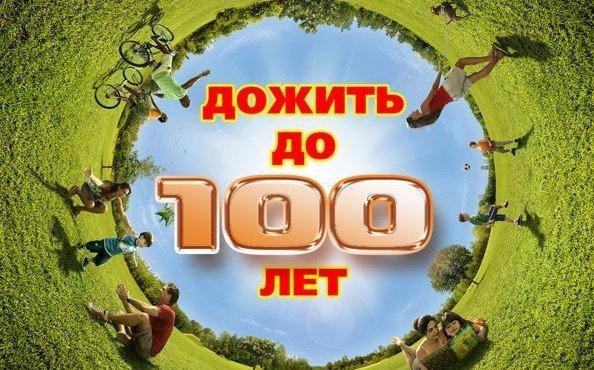 dozhit-do-100-let