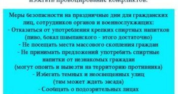 instruktsiya-povedeniya-v-lnr
