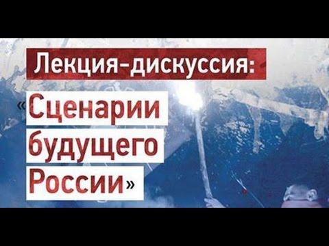 Николай Стариков. «Сценарии будущего России»