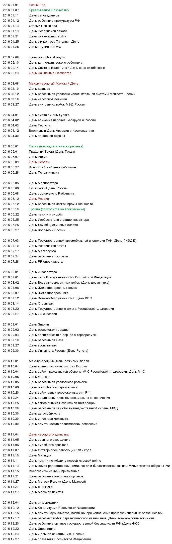 Kalendar_vseh_prazdnikov_2016_goda[1]