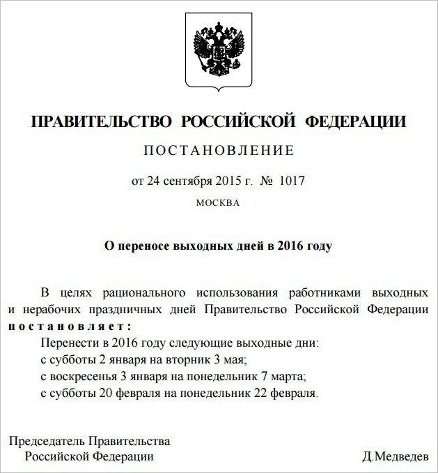 Postanovlenie_ot_24-09-2015_o_perenose_vyhodnyh_dnej_v_2016_godu[1]