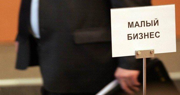 malyi-biznes-v-krymu-poka-bolee-populyaren-chem-v-tselom-po-rf-52430-68[1]