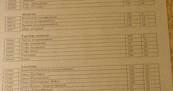 menyu-stolovoj-somina-lnr-001