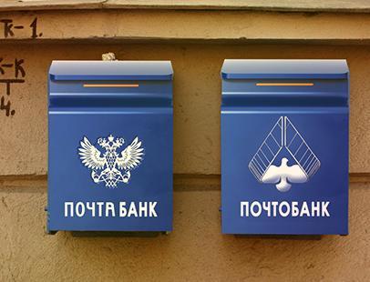 pochta-bank