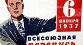 vsesoyuznaya-perepis-naseleniya-sssr
