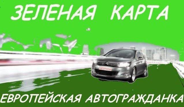 zelenaya-karta