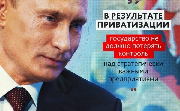 Правильная путинская приватизация