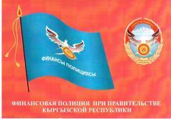 Флаг и эмблема Финполиции Кыргызстана