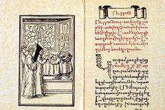 Первая книга на армянском языке «Урбатагирк» (издана в Венеции, 1512 год)