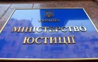 в Киеве штурмуют минюст