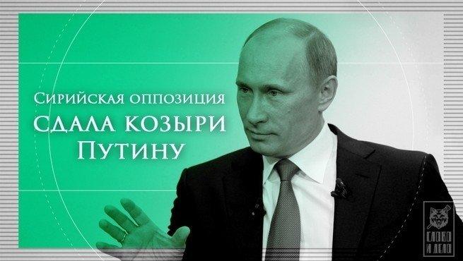 Сирийский флеш рояль Путина