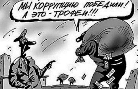 borba-s-korruptsiej