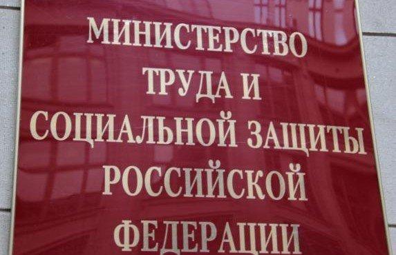 ministerstvo-truda-rf