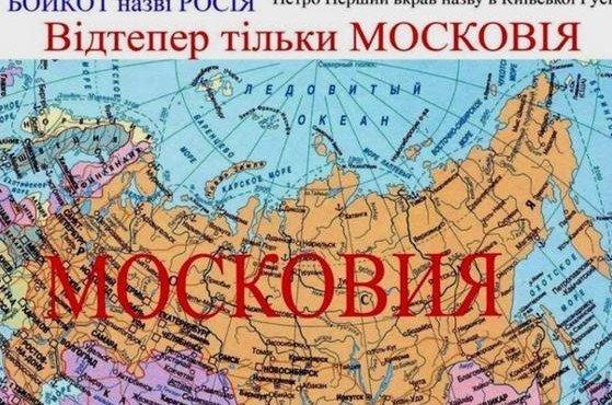 novoe-nazvanie-moskoviya