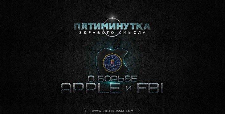 Пятиминутка здравого смысла о борьбе компании Apple и ФБР