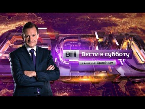 Вести в субботу с Сергеем Брилевым 20.02.16 Видео