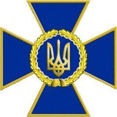 Эмблема Службы безопасности Украины (www.sbu.gov.ua)