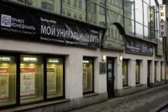 Здание театра «Приют комедианта» (Фото: peterburg.ru)