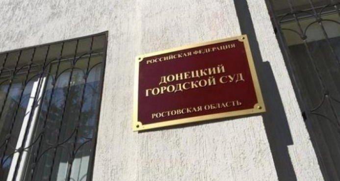 donetskij-gorodskoj-sud