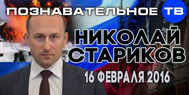 Николай Стариков РАЗНЁС в пух и прах Медведева, Единую Россию и всё правительство (Видео)
