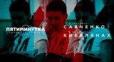 o-letchitse-savchenko-753-4511482