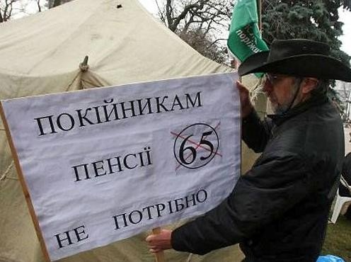 pensionnaya-reforma-v-ukraine