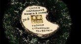 samaya-malenkaya-kniga-v-mire