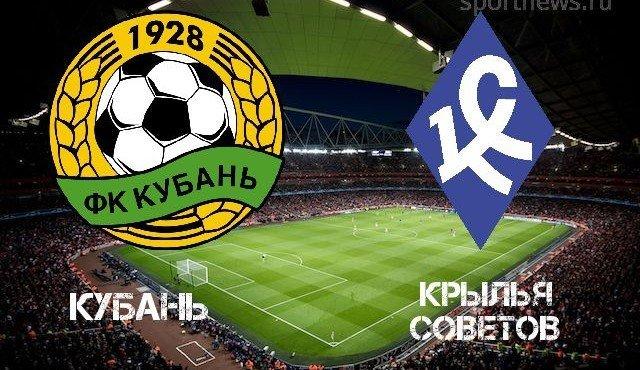 sportnewsru_Kuban_Krylia-Sovetov[1]