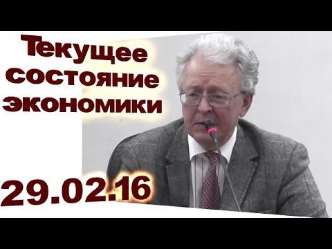 Текущее состояние экономики – Валентин Катасонов 29.02.16 Видео