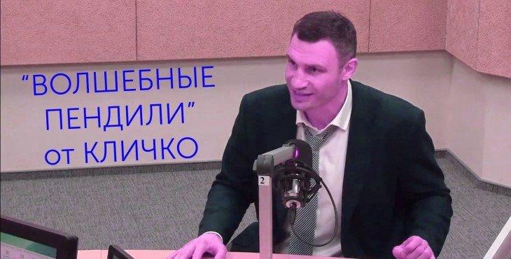Во время интервью Кличко поднял ногу и рассказал о волшебных пенделях